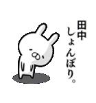 【田中さん】専用名前ウサギ(個別スタンプ:16)