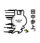 【田中さん】専用名前ウサギ(個別スタンプ:17)