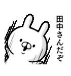 【田中さん】専用名前ウサギ(個別スタンプ:18)