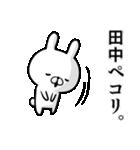 【田中さん】専用名前ウサギ(個別スタンプ:19)