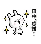 【田中さん】専用名前ウサギ(個別スタンプ:20)