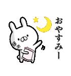 【田中さん】専用名前ウサギ(個別スタンプ:22)