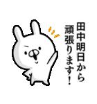 【田中さん】専用名前ウサギ(個別スタンプ:29)