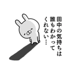 【田中さん】専用名前ウサギ(個別スタンプ:30)