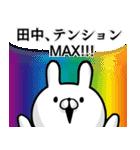 【田中さん】専用名前ウサギ(個別スタンプ:31)