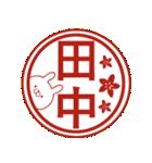 【田中さん】専用名前ウサギ(個別スタンプ:32)