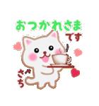 【さち】さんが使う☆名前スタンプ(個別スタンプ:04)