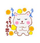 【さち】さんが使う☆名前スタンプ(個別スタンプ:07)