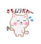 【さち】さんが使う☆名前スタンプ(個別スタンプ:08)