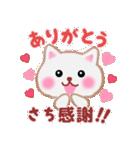 【さち】さんが使う☆名前スタンプ(個別スタンプ:09)