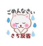 【さち】さんが使う☆名前スタンプ(個別スタンプ:10)