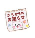 【さち】さんが使う☆名前スタンプ(個別スタンプ:11)