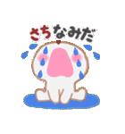 【さち】さんが使う☆名前スタンプ(個別スタンプ:16)