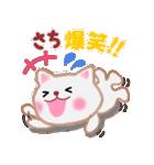 【さち】さんが使う☆名前スタンプ(個別スタンプ:20)