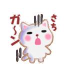 【さち】さんが使う☆名前スタンプ(個別スタンプ:24)