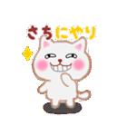 【さち】さんが使う☆名前スタンプ(個別スタンプ:34)