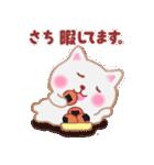 【さち】さんが使う☆名前スタンプ(個別スタンプ:35)