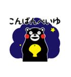 動くスタンプ(くまモン版)(個別スタンプ:03)
