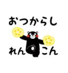 動くスタンプ(くまモン版)(個別スタンプ:04)