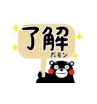 動くスタンプ(くまモン版)(個別スタンプ:09)