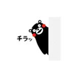 動くスタンプ(くまモン版)(個別スタンプ:12)