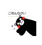 動くスタンプ(くまモン版)(個別スタンプ:20)