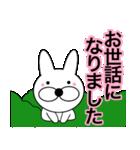 主婦が作ったデカ文字ぷっくり兎9(個別スタンプ:24)
