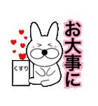 主婦が作ったデカ文字ぷっくり兎9