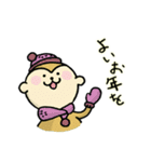 2017 あけおめスタンプ(個別スタンプ:4)