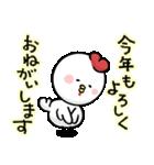 2017 あけおめスタンプ(個別スタンプ:14)