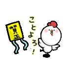 2017 あけおめスタンプ(個別スタンプ:15)