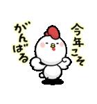 2017 あけおめスタンプ(個別スタンプ:19)