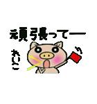 ちょ~便利![れいこ]のスタンプ!