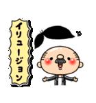 まーるいおっちゃん2(個別スタンプ:14)