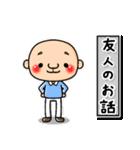 まーるいおっちゃん2(個別スタンプ:16)