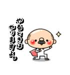 まーるいおっちゃん2(個別スタンプ:18)
