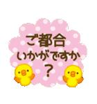 【年末年始】お正月過ぎてもずっと使える★(個別スタンプ:19)