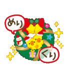 【年末年始】お正月過ぎてもずっと使える★(個別スタンプ:38)