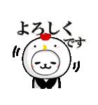 酉をかぶった♪パンダねこ(個別スタンプ:04)
