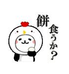 酉をかぶった♪パンダねこ(個別スタンプ:15)