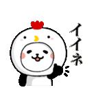 酉をかぶった♪パンダねこ(個別スタンプ:17)