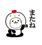 酉をかぶった♪パンダねこ(個別スタンプ:39)