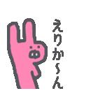 えりかに送るスタンプ!(個別スタンプ:01)