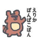 えりかに送るスタンプ!(個別スタンプ:02)