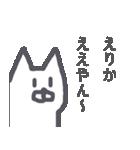 えりかに送るスタンプ!(個別スタンプ:03)