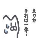 えりかに送るスタンプ!(個別スタンプ:07)