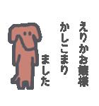えりかに送るスタンプ!(個別スタンプ:08)