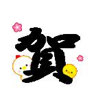 とりのお正月2017 [特大サイズ文字ver](個別スタンプ:06)