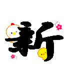 とりのお正月2017 [特大サイズ文字ver](個別スタンプ:07)