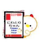 とりのお正月2017 [特大サイズ文字ver](個別スタンプ:31)
